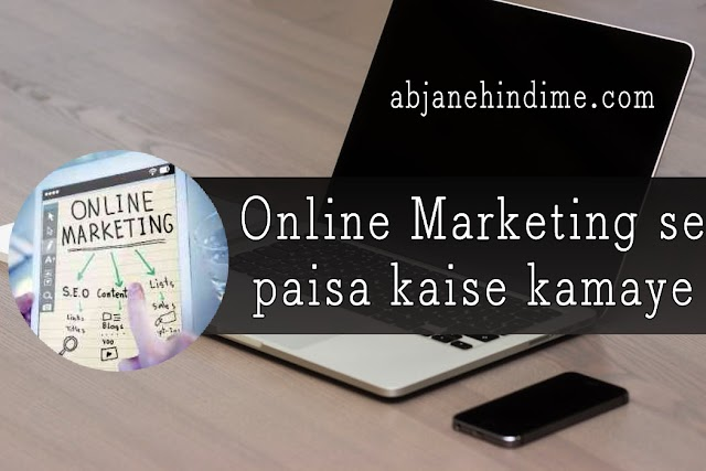 Online Marketing Se Paisa kaise kamaye