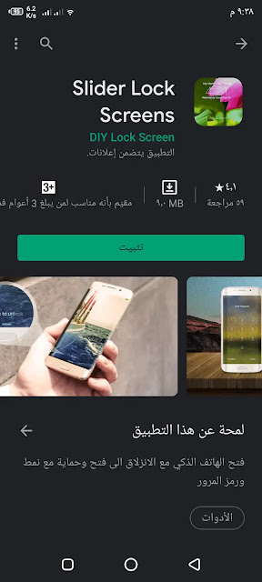 افضل 5 تطبيقات مجانيه لقفل شاشة هواتف الاندرويد وبميزات خرافية