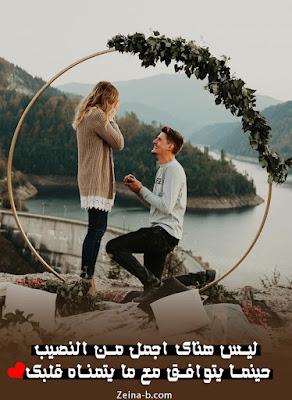 صور رومانسية ، صور مكتوب عليها كلام حب قوى جداً