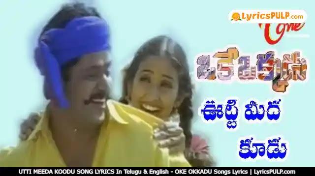 UTTI MEEDA KOODU SONG LYRICS In Telugu & English - OKE OKKADU Songs Lyrics | LyricsPULP.com