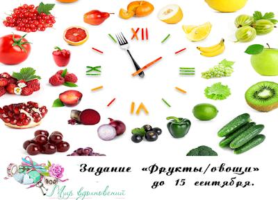 """Задание """"Фрукты/овощи"""""""