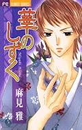 Hana no Shizuku
