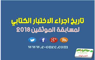 تاريخ اجراء الاختبار الكتابي لمسابقة الموثقين 2018