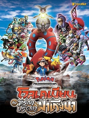 Pokémon o Filme - Volcanion e a Maravilha Mecânica Dublado Torrent 1080p / 720p / BDRip / Bluray / FullHD / HD Download