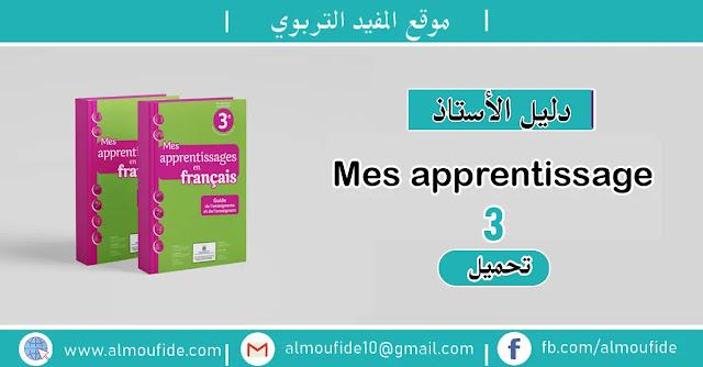 دليل الأستاذ Mes apprentissages en français المستوى الثالث