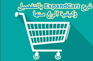 Expand Cart شرح ماهو expandcart للمبتدئين