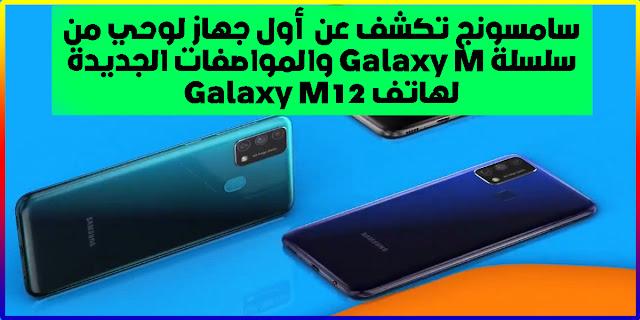 طرحت سامسونج أول جهاز لوحي من سلسلة Galaxy M والمواصفات الجديدة لهاتف Galaxy M12