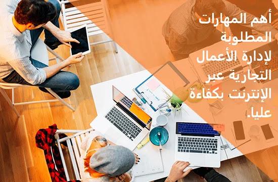 أهم المهارات المطلوبة لإدارة الأعمال التجارية عبر الإنترنت بكفاءة عليا.