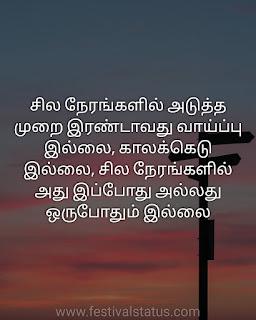 தமிழ் கவிதைகள் - Tamil Kavithaigal , Tamil kavithai , Tamil kavithai love
