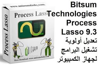 Bitsum Technologies Process Lasso 9.3 تعديل أولوية تشغيل البرامج لجهاز الكمبيوتر