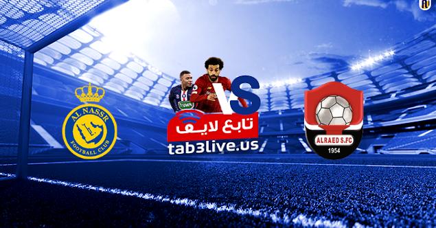 نتيجة مباراة النصر والرائد اليوم 2021/01/15 الدوري السعودي