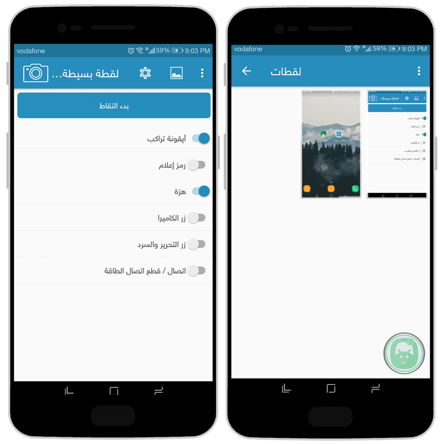تحميل تطبيق Screenshot Easy Pro النسخه المدفوعة مجانا APK [ اخر اصدار ]
