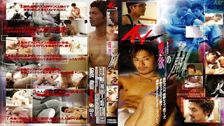 Another Version AV7 – Storm of Passion (Adultic Deep 2)