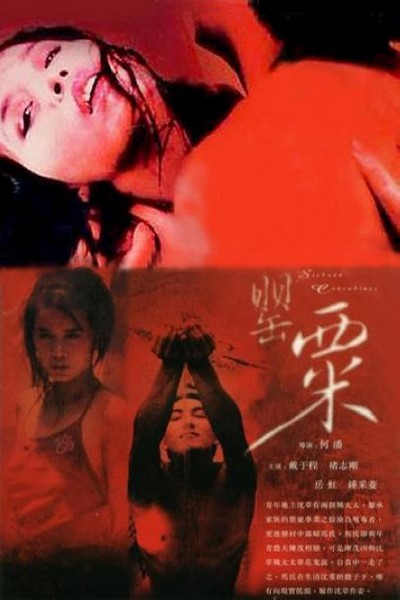 The Sichuan Concubines  / Ying Su