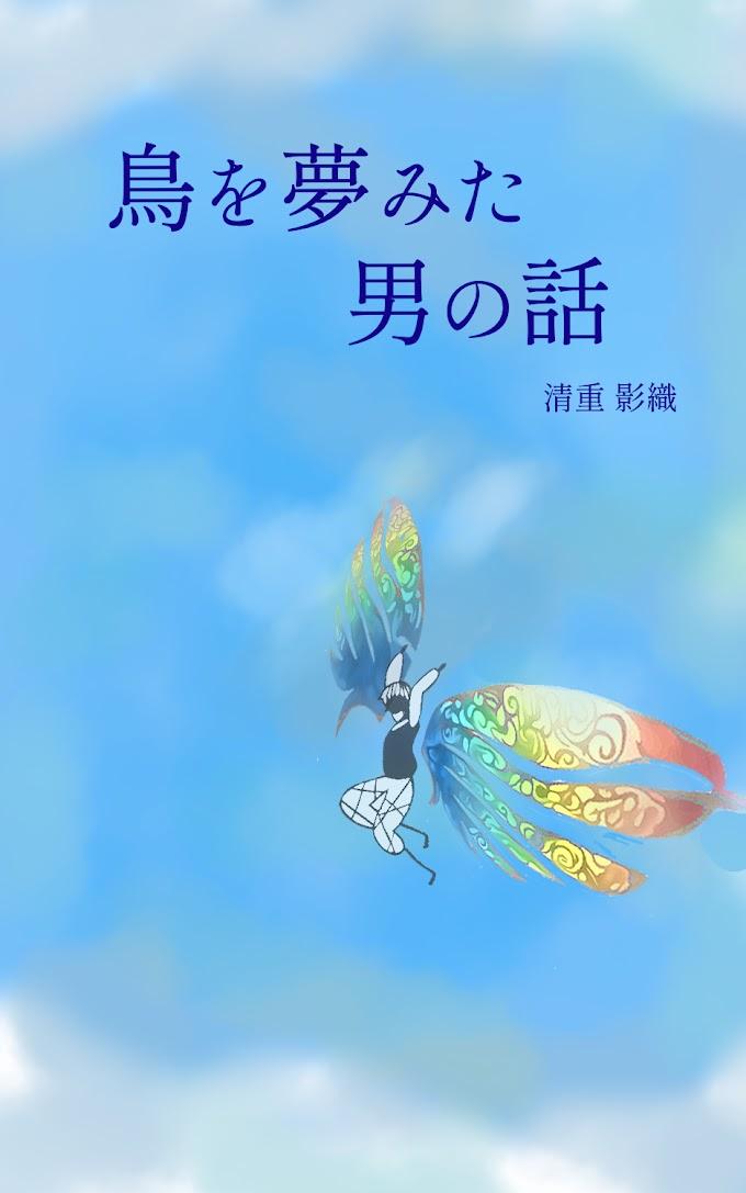 Kindle新刊発売開始!小説「鳥を夢みた男の話」大幅改訂版をリリースしました