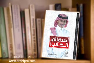 كتاب أصدقائي الكلاب pdf راكان سليمان اطلبه من هاذا الموقع