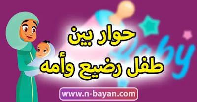 حوار بين طفل رضيع وأمه ❤😍