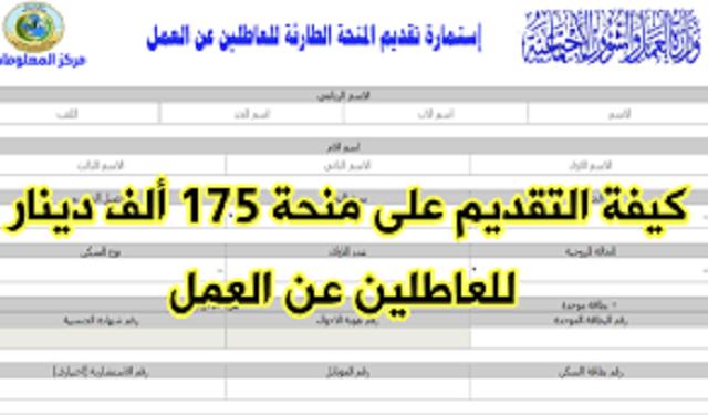 كيف اقدم على منحة وزارة العمل والشؤون الاجتماعية في دولة العراق الشروط واستفسار