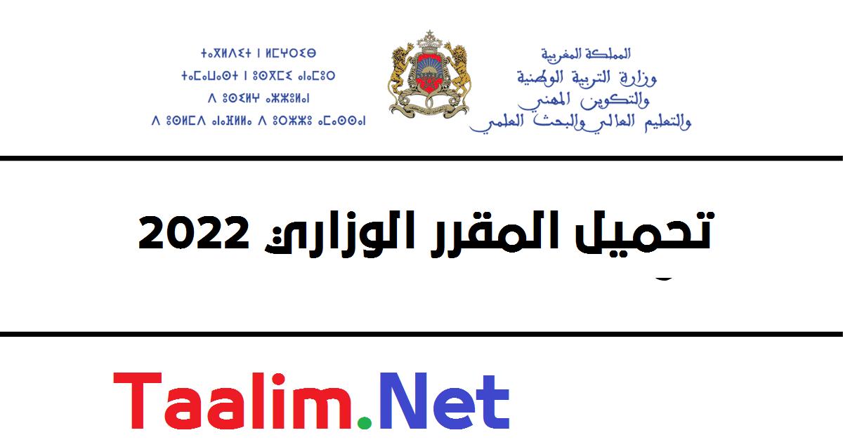 تحميل مقرر تنظيم السنة الدراسية 2021/2022 الرسمي المقرر الوزاري 2022