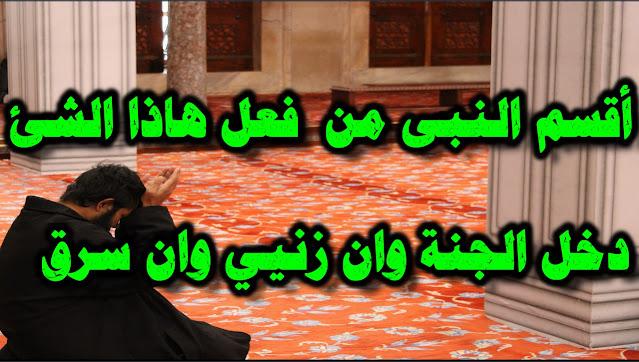 أقسم النبى محمد اذا فعلته هاذا الشئ دخلت الجنة وان زنيت وان سرقت ؟ فيديو سيغير حياتك