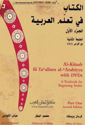 الكتاب في تعلم العربية المجلد الأول الجزء الأول والثانى ، pdf