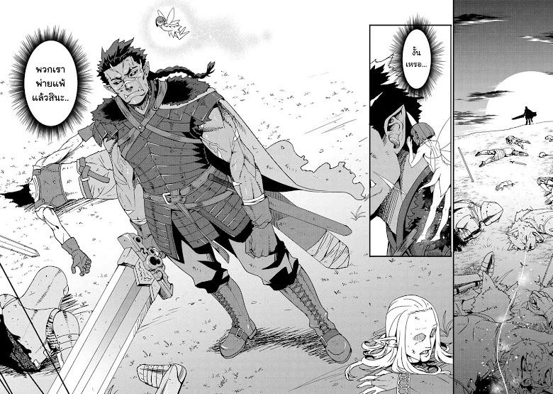 Orc Hero Story - หน้า 10