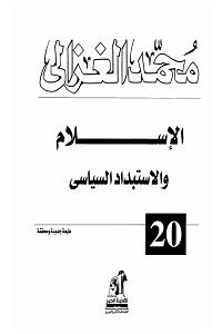 كتاب الإسلام والاستبداد السياسي لـ الشيخ محمد الغزالي