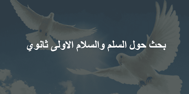 بحث حول السلم والسلام