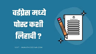how to write post in wordpress in marathi