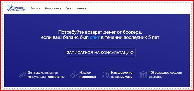 [Лохотрон] urfinex.com – Отзывы, развод, обман! Мошенники ЮРФИНЭКСПЕРТИЗА