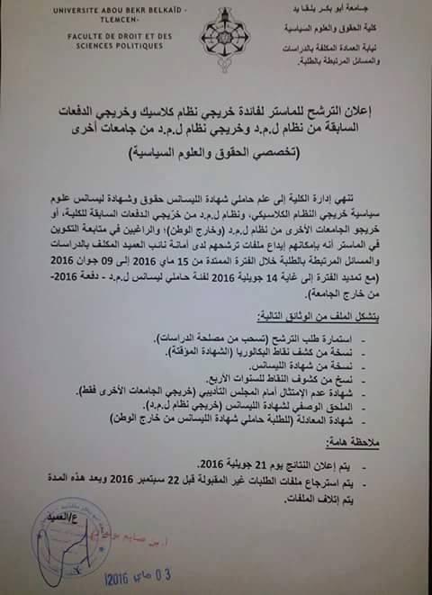جامعة ابو بكر بلقايد جيجل