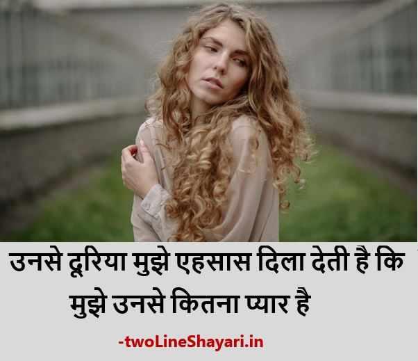 Feeling Shayari Dp Download, Love Feeling Shayari Dp, Feeling Shayari in Hindi Images, Feeling Shayari in Hindi Dp