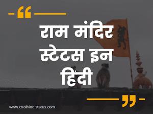 Ram Mandir Status in hindi [2021] - राम मंदिर स्टेटस हिंदी में