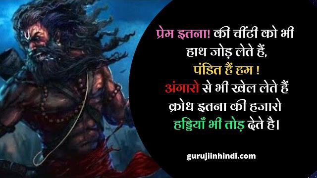 Brahman Status In Hindi.