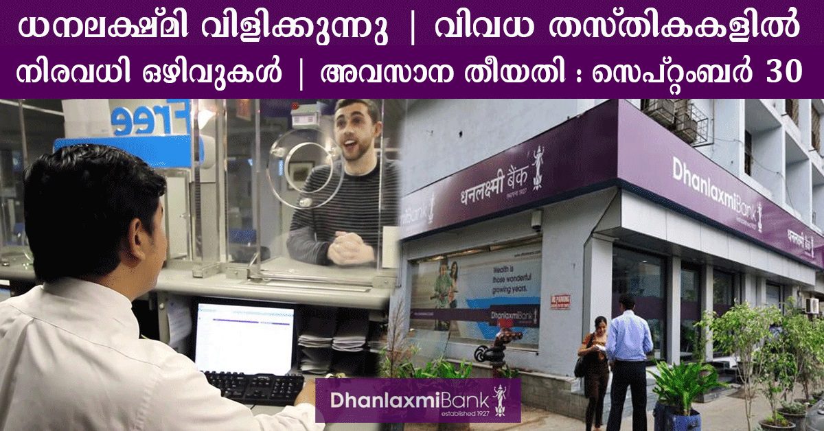 Dhanlaxmi Bank Recruitment 2019 -  Treasury Officer,Manager,Credit Officers vacancy
