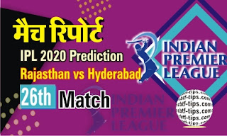 Dream11 SRH vs RR IPL T20 Prediction: cricline Prediction IPL 2020
