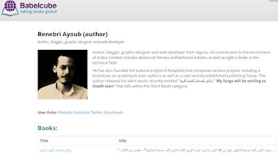 BabelCube Author Page - صفحة المؤلف على منصة بايبل كيوب