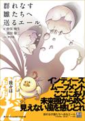 仲俣暁生・池田敬二『群れなす雛たちへ送るエール』〈群雛文庫〉