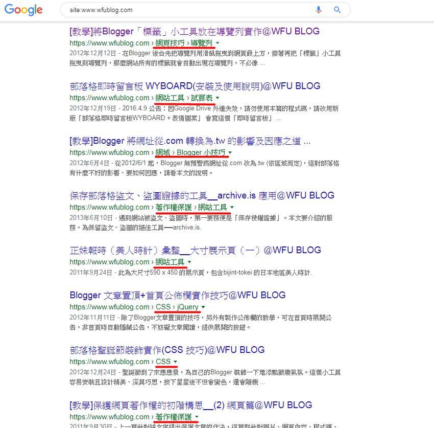 breadcrumb-search-result-not-found-2.jpg-Google 搜尋結果無法出現麵包屑的原因研究