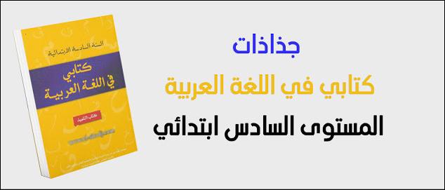 جذاذات كتابي في اللغة العربية المستوى السادس 2021