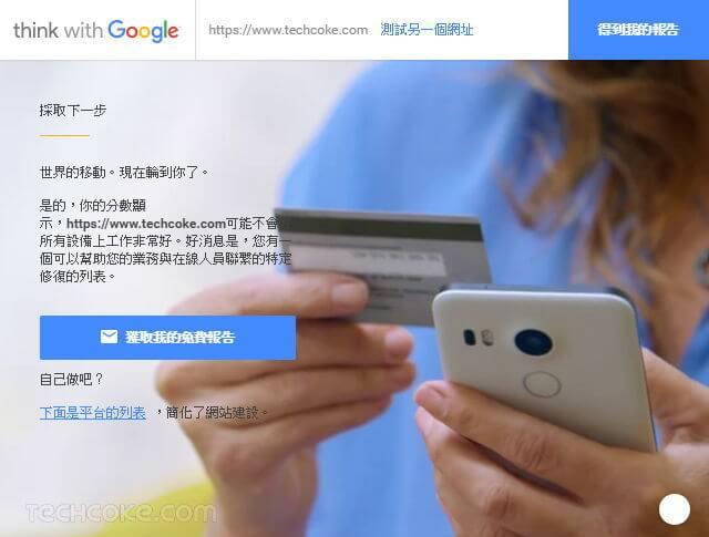 Google 出品:小型企業網站 Mobile Friendly 速度測試工具_501