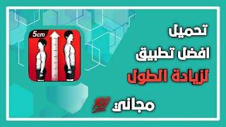 تطبيق زياة الطول للرجال والنساء Height increase