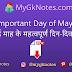 Important Day of May || मई माह के महत्वपूर्ण दिन-दिवस