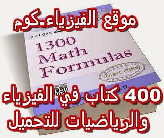 1300 قانون رياضي في كتاب واحد pdf تحميل برابط مباشر