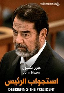تحميل كتاب إستجواب الرئيس جون نيكسون
