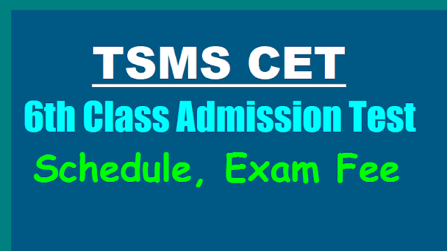 tsms 6th clas entrance schedule time table,tsms 6th/vi class entrance test 2019,telangana model schools 6th class admission test 2019,tsmscet 2019,tsms online application form, exam fee,how to apply,tsms 6th class admission test 2019,telanganams.cgg.gov.in,