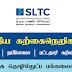 புதிய கற்கைநெறிகள் - இலங்கை தொழில்நுட்ப பல்கலைக்கழகம். (SLTC)
