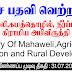 Vacancy In Ministry Of Mahaweli,Agriculture, Irrigation and Rural Development