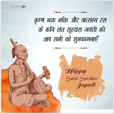 Surdas Jayanti Wishes, Quotes