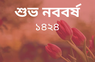 shuvo-Noboborsho-images-download